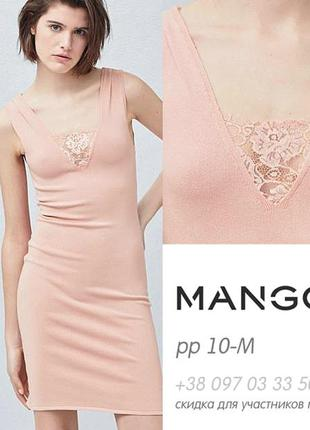 Базовое платье-миди футляр mango оригинал, бежевое, нюдовое, телесное, м -10-46
