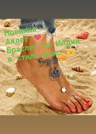 🆕 браслет для ног в стиле бохо 🙌 актет