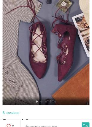 Балетки с шнуровкой