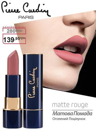Pierre cardin matte rouge матовая губная помада - обнаженный поцелуй