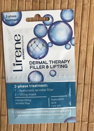 Lirene mask двухфазная косметологическая процедура lirene dermal therapy filler&lifting