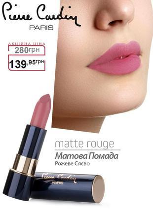 Pierre cardin matte rouge матовая губная помада - розовое сияние