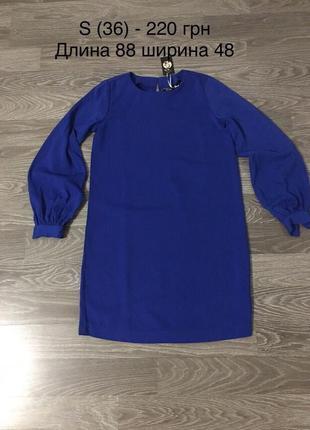 Платье ярко синего цвета