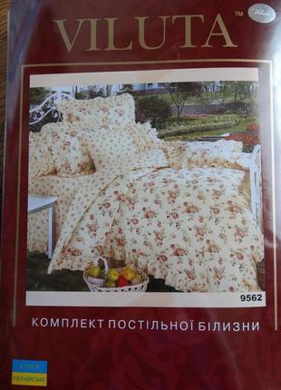 Постельное белье тм вилюта 100% хлопок, постель