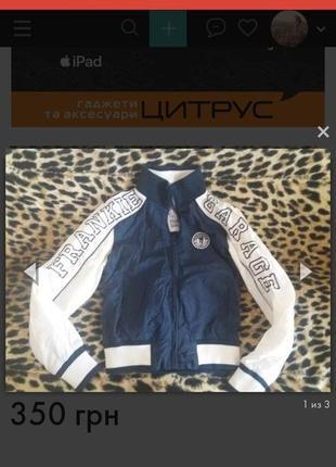 Спортивна куртка, ветровка