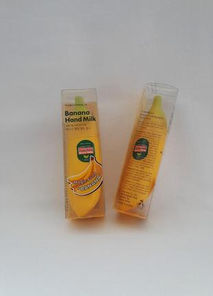 Tony moly magic food banana hand milk(крем для рук)