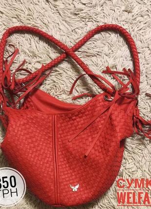 Красная сумка welfare