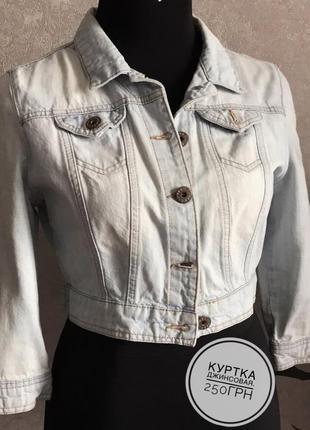 Джинсовая курточка new look