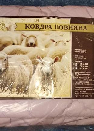 Теплые стеганные одеяла на овчине. двуспальное