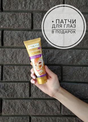 Золотая маска для лица wokali( патчи для глаз в подарок) до 26.09.18