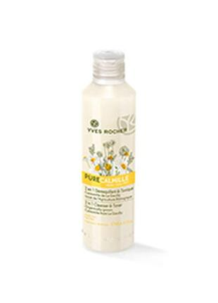 Молочко для снятия макияжа 2 в 1 pure calmille 200 ml yves rocher