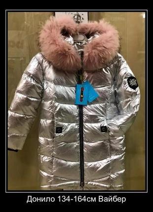 Зимнее пальто донило на тинсулейте. зима 2018
