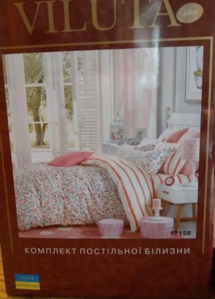 Постельное белье тм вилюта 100% хлопок, постель2