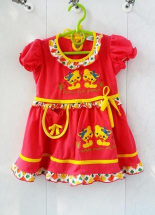 Супер красивое яркое платье (наряд)