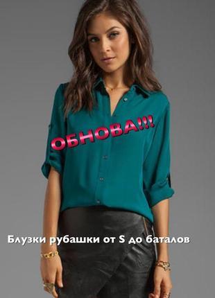 Шикарная вискозная блуза , цвета морской волны