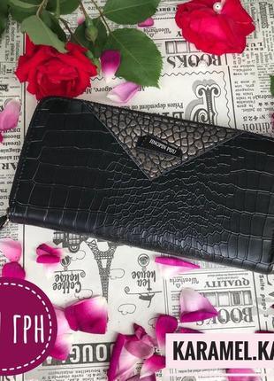 Стильный женский кошелёк