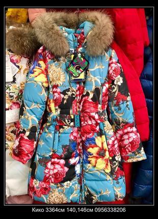 Пальто для девочки донило на тинсулейте