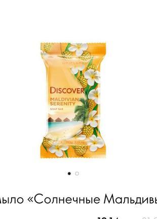 Мыло «солнечные мальдивы»