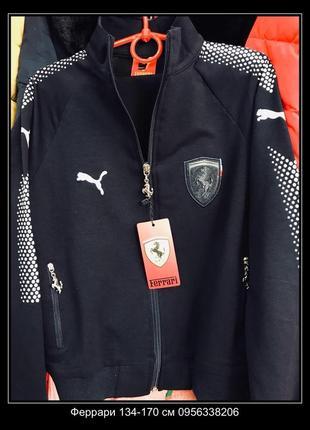 Спортивный костюм от турецкого бренда феррари  оригинал! состав:95%катон,5% лайкра