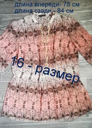 Длинная блузка состояние новой вещи ( размер 16 )