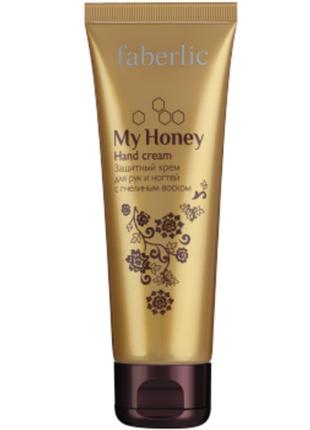 Защитный крем для рук и ногтей с пчелиным воском серии my honey