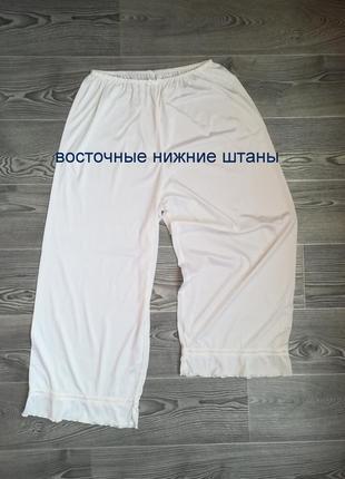 Восточные широкие  штаны ( нижние бельё ) длина - 90 см