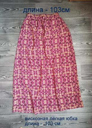 Длинная вискозная юбка ( пояс резинка ) + завязки , длина  103 см  ( 38 )- размер