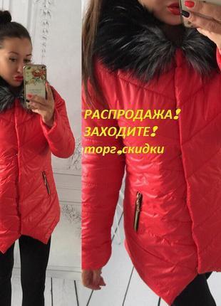 Новая,красивая,стильная,курточка весенняя,пальто,яркая,осень,весна с мехом s-m,42-44