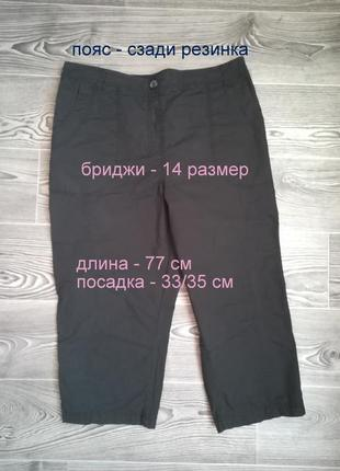Котоновые бриджи 14 размера ( пояс сзади резинка ) высокая посадка длина - 77 см