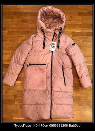 Зимнее пальто для девочки пуроспоро  цвет: розовая пудра и олива.зима 2018