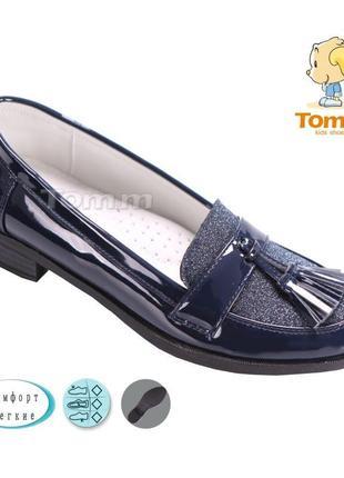 Школьные лаковые туфли мокасины лоферы шкільні лакові туфлі мокасини лофери школа р.32-37