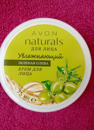 Увлажняющий крем для лица зеленая олива avon naturals эйвон 75 мл