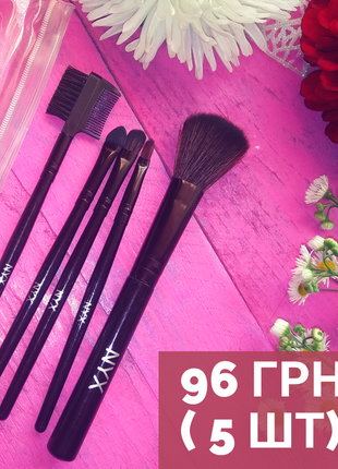 Набор кисточек для макияжа nyx