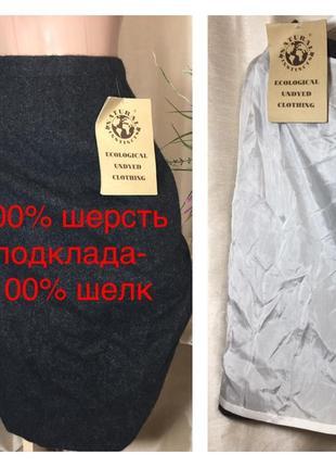 Luxury теплющая шерстяная юбка/ подклада из натурального шелка / экологическое сырье