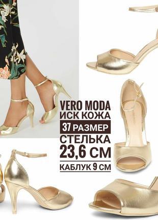 Лаковые золотые босоножки vero moda 37 р. 05339e0162af7