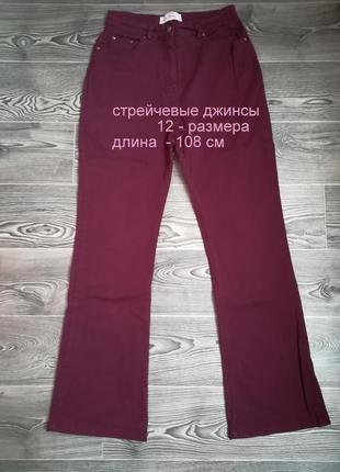 Стрейчевые джинсы длина - 108 см ( высокая посадка )- 12 - размер