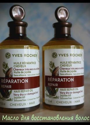 Масло для восстановления волос ив роше