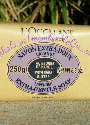 Мыло лаванда-карите 250 гр локситан l'occitane