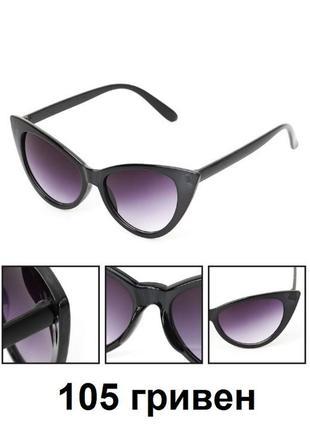 Солнцезащитные глянцевые очки лисички кошачий глаз линзы градиент cat eye