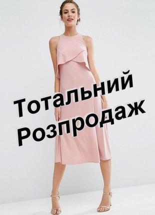 Гарячий розпродаж тільки до 15 вересня !! платье миди asos wedding