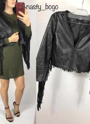 Куртка кожаная с бахромой h&m эко кожа кожанка
