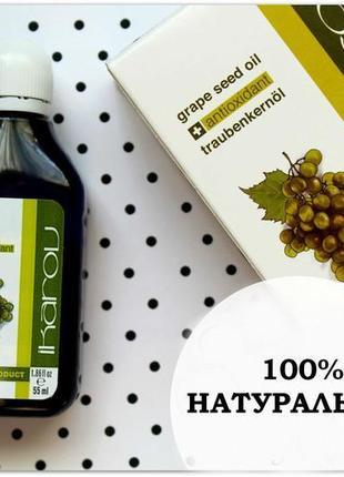 Чудесное масло виноградной косточки (болгария), 55 мл