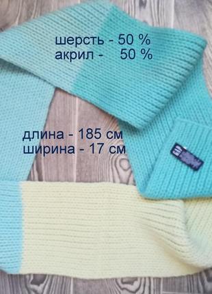 Тёплый шарф ( шерсть - 50 %) длина - 185 см, ширина - 17 см
