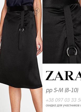Zara сатиновая юбка-миди, атлас, офисная, строгая, оригинал, размер s 8 - м-10