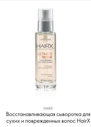 01 восстанавливающая сыворотка для сухих и поврежденных волос hairx; масло маска шампунь