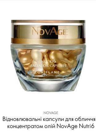 01 восстанавливающие капсулы для лица с концентратом масел novage
