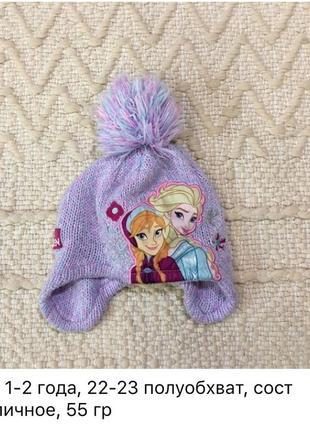 Красивая шапка холодное сердце на девочку