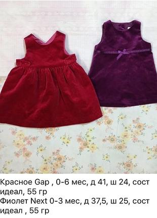 Шикарные платья на малышку