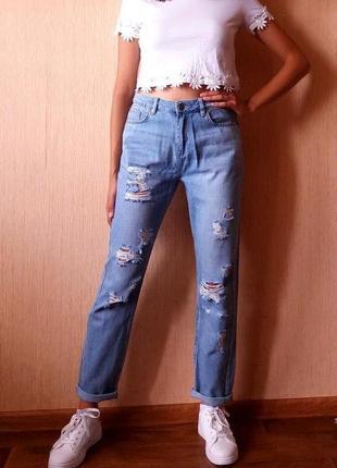 Распродажа!!! дешевле не бывает! рваные джинсы мом бойфренды высокая посадка от forever 21