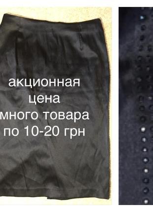 Базовая отличная деловая прямая юбка карандаш стрейчевая черная юбка